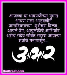 Best ( वाढदिवस आभार फोटो )   Birthday Thanks / Abhar Images Banner Background In Marathi Happy Birthday Wishes Bestfriend, Thank You Messages For Birthday, Happy Birthday Wishes Images, Happy Birthday Quotes For Friends, Birthday Wishes For Myself, Birthday Wishes Funny, Birthday Gifts, Best Friendship Day Quotes, Thanks For Wishes