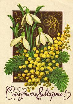 открытки с днем 8 марта 42