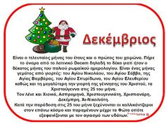 Activities For Kids, Crafts For Kids, Greek Language, Christmas Crafts, Christmas Ornaments, Christmas Is Coming, Mothers Love, School Days, Special Education