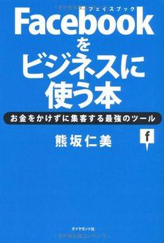 http://www.amazon.co.jp/Facebookをビジネスに使う本-熊坂-仁美/dp/4478015147/ref=pd_bxgy_b_img_y