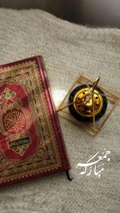 اللهم صّلِ وسلم عَلی نَبِيْنَا مُحَمد💛 Good Morning Wishes Quotes, Ramadan, Coffee Shake, Allah Islam, Arabic Words, Quran Quotes, Alhamdulillah, Cool Words, Cute Girls