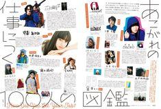 Amazon.co.jp: This! 001 (小学館セレクトムック): 小学館: 本 Web Design, Graph Design, Booklet Design, Brochure Design, Page Design, Magazine Layout Design, Book Design Layout, Print Layout, Editorial Design