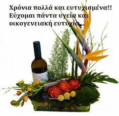 giortazo.gr: 11/03/16 Name Day, Nom Nom, Plants, Saint Name Day, Flora, Plant, Planets