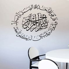 walliv dubai sticker wall art decal available in various sizes, colors and finishes making it ideal to apply to any wall or smooth surface. It's removable, leaving no damage to paintwork, and it's non-toxic, and once applied looks like its painted on! Islamic Decor, Islamic Wall Art, Wall Sticker, Wall Decals, Islamic Calligraphy, Decorative Accessories, Colours, It's Easy, Quran