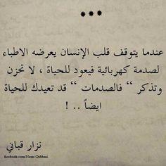 لا تحزن... Wise Quotes, Poetry Quotes, Inspirational Quotes, Arabic English Quotes, Arabic Love Quotes, Quality Quotes, Beautiful Arabic Words, Coran, Life Words