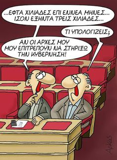 Ινφογνώμων Πολιτικά Funny Status Quotes, Funny Statuses, Funny Images, Funny Photos, Funny Drawings, Jokes, Superhero, Comics, Sayings