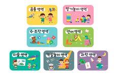 Childcare, Preschool Activities, Kids And Parenting, Art For Kids, Diy And Crafts, Kindergarten, Classroom, Education, Blog