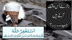 Zalzaly us waqt atey hain jb. Toba krlo issey pehly k waqt khatam ho j. Life In Saudi Arabia, World, Books, Youtube, Movies, Movie Posters, Libros, Films, Book