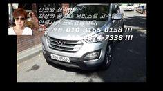 중고차 구매 시승 뉴싼타페DM Korean Used Car Seoul(장안평 장한평역 : 중고차시세, 중고차 취등록세, 중고차 할...
