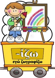Speech Language Therapy, Speech And Language, Learn Greek, Greek Language, Greek Alphabet, Book Activities, Classroom Decor, Special Education, Grammar
