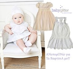 Ανυπομονώ για τα βαφτίσια μου! babyglitter.gr  http://babyglitter.gr/brands/celiad/