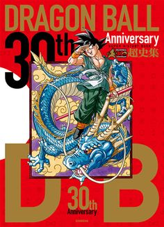 """""""It seems that Dragon Ball is celebrating its 30th anniversary. 30 years! That's amazing. Even though it's a series I started myself, I'm still surprised. Of course, it's not as if I kept the manga running for 30 years straight, so I shouldn't get too carried away. The manga finished its serialization after about 10 years, meaning that it got through the remaining 20 thanks to the support of all the fans and staff. That's actually pretty incredible! I'm so fortunate to have a manga like…"""