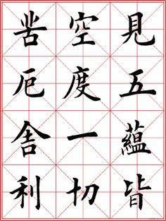 Practice Chinese writing on specially designed exercise book Chinese Writing, Chinese Art, Caligraphy, Calligraphy Art, Chinese Handwriting, Heart Sutra, Chinese Quotes, Exercise Book, Chinese Typography