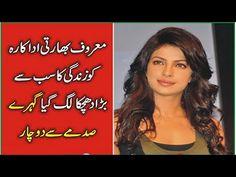 Very Bad News For Priyanka Chopra - پریانکا چوپڑا کو زندگی سب سے بڑا جھٹ...