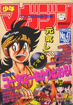 Japan: Manga Weekly #47 VF/NM - small air terminal sticker on back cover, 1986, $20