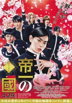 『共喰い』『溺れるナイフ』などの菅田将暉を主演に迎え、古屋兎丸の人気漫画を映画化した学園コメディー。日本で一番有名な高校で、生徒会長の座をめぐって勃発する激しいバトルを衝撃のギャグ満載で活写する。