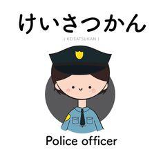 [277] けいさつかん | keisatsukan | police officer
