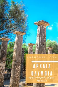 Επίσκεψη στον αρχαιολογικό χώρο της Αρχαίας Ολυμπίας και στο μουσείο της