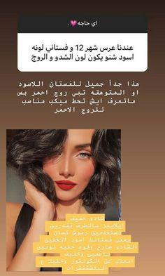 Makeup Tips, Beauty Makeup, Eye Makeup, Hair Makeup, Makeup Ideas, Makeup Kit Essentials, Ash Brown Hair Color, Makeup Starter Kit, Learn Makeup
