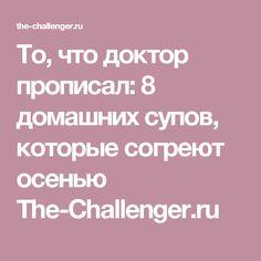 То, что доктор прописал: 8 домашних супов, которые согреют осенью The-Challenger.ru
