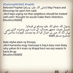 """""""#DailyHadithSMS #Hadith Beloved Prophet (صلی اللہ علیہ وسلم) May Peace and Blessings be upon him said: Jibril kept urging me that neighbors should be…"""""""