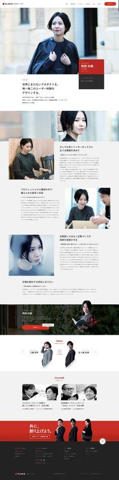 インタビュー(PC)|RECRUIT 2019 株式会社PLAN-B新卒採用サイト Web Design, App Ui Design, Site Design, Graphic Design, Web Layout, Layout Design, Web Japan, Web Inspiration, Web Magazine