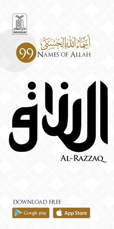 The Sustainer, The Provider. #Razzaq #DarussalamPublishers #IslamicApps #IslamicMobileApps #99NamesOfAllah