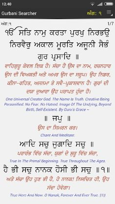 Guru Granth Sahib ji . Screenshot of #Gurbani Searcher App .