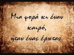 ΜΕΝΕΛΑΟΣ ΛΟΥΝΤΕΜΗΣ~Το παραμύθι ενός ραγισμένου έρωτα Perfect People, Greek Quotes, True Words, Philosophy, Love Quotes, Poems, Motivation, Feelings, Sayings