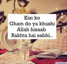 Try to make feel gud even in ua toughest tym Hadith Quotes, Allah Quotes, Muslim Quotes, Truth Quotes, Jokes Quotes, Wise Quotes, Hindi Quotes, Islamic Inspirational Quotes, Islamic Quotes