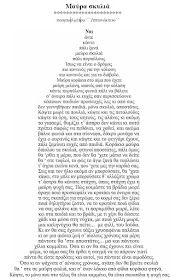 Περί ποίησης: 5 - ΖΩΓΡΑΦΙΖΟΝΤΑΣ ΜΕ ΤΙΣ ΛΕΞΕΙΣ Blog Page, Wedding Planning, How To Plan, Future, Words, Collection, Future Tense, Horse