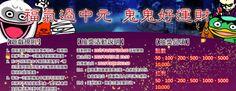 台灣娛樂城評價網推薦 皇驛娛樂城 福氣過中元 鬼鬼好運財活動 http://bingo-bingo.com.tw/