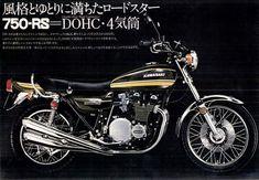 〔カワサキ〕【Z2(750RS)】 1973-1978 空冷4ストロークDOHC2バルブ並列4気筒 最高出力69ps/9000rpm ・バイク業界の自主規制により900ccのZ1からボアダウン