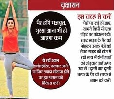 Health Tips In Hindi - Gharelu Nuskhe Fitness Tips For Men, Fitness Workout For Women, Health And Fitness Tips, Health And Beauty Tips, Health Tips, Health Care, Yoga Fitness, Losing Weight Tips, Weight Loss Tips