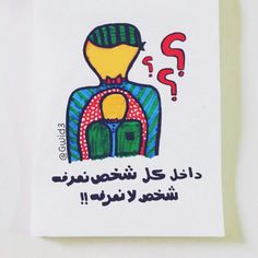 بالعربي بالعربية @Gwid . gwid3 رسم مقتطفات