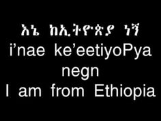 Learn Amharic - Simple and Useful Sentences