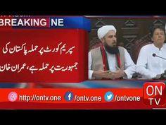 Mufti Sajjad Joins PTI   On Tv