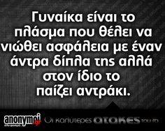 tilestwra.com | 23 από τις καλύτερες ατάκες που κυκλοφορούν τις τελευταίες μέρες Greek Quotes, Funny Humor, Book Quotes, Jokes, Cards Against Humanity, Inspirational, Funny Humour, Husky Jokes, Memes