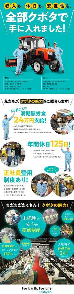 株式会社クボタ/トラクタ・エンジンの製造職(組立・塗装・溶接など)の求人PR - 転職ならDODA(デューダ)