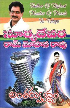 అంతర్యుద్ధం(Antaryuddham) By Suryadevara Rammohana Rao  - తెలుగు పుస్తకాలు Telugu books - Kinige