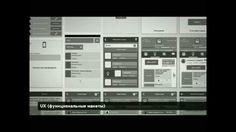 Вебинар Разработка интерфейсов мобильных приложений 31 07