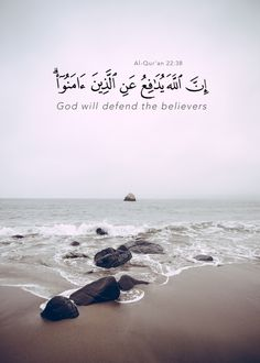 God will defend the believers Quran Quotes Love, Quran Quotes Inspirational, Beautiful Islamic Quotes, Allah Quotes, Arabic Love Quotes, Hadith Quotes, Hindi Quotes, Motivational Quotes, Islamic Qoutes
