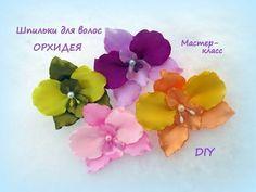 Шпилька для волос. Орхидея из лент. Канзаши /МК/Hand Made/DIY - YouTube