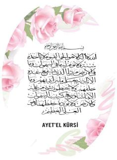 Ayatul Kursi, Doa, Favours, Allah, Islamic, Baby Kids, Printables, Stickers, Pictures