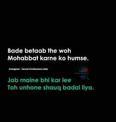 Bade betaab the woh Mohabbat karne ko humse. Shyari Quotes, Hurt Quotes, Funny Quotes, Life Quotes, Mixed Feelings Quotes, Attitude Quotes, Heartbroken Quotes, Heartbreaking Quotes, Gulzar Quotes