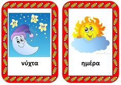 Autism Activities, Alphabet Activities, Therapy Activities, Learn Greek, Pediatric Physical Therapy, Greek Language, Word Pictures, Greek Words, Special Education
