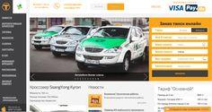 Скриншот первого экрана главной страницы сайта Такси Командир