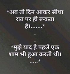 Here you'll find a few amazing breakup Shayari images in Hindi and pictures of sad love quotes in Hindi. Friendship Quotes In Hindi, Hindi Quotes On Life, Hindi Shayari Life, Hindi Shayari Gulzar, Heart Quotes, True Love Quotes, Best Inspirational Quotes, Sad Quotes, Dear Diary Quotes