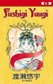 lataa / download FUSHIGI YUUGI 6 epub mobi fb2 pdf – E-kirjasto