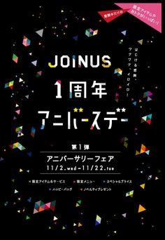Pop Design, Text Design, Flyer Design, Layout Design, Dm Poster, Poster Layout, Posters, Japanese Graphic Design, Japan Design